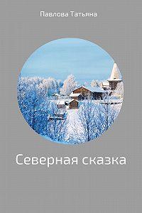 Татьяна Павлова -Северная сказка