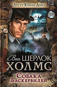 Артур Конан Дойл - Собака Баскервилей (сборник)