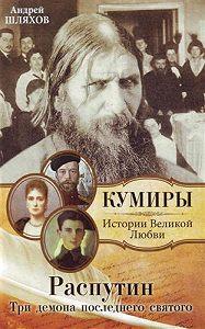 Андрей Шляхов -Распутин. Три демона последнего святого