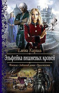 Елена Кароль -Эльфийка вишнёвых кровей
