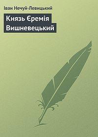 Іван Нечуй-Левицький -Князь Єремія Вишневецький