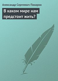Александр Панарин -В каком мире нам предстоит жить?