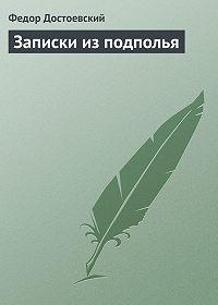 Федор Достоевский -Записки из подполья