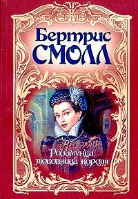 Бертрис Смолл -Розамунда, любовница короля