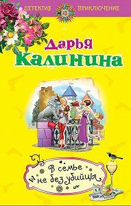 Дарья Калинина -В семье не без убийцы