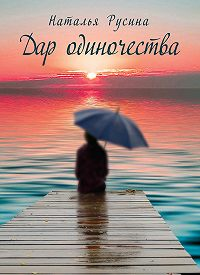 Наталья Русина -Дар одиночества