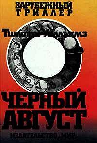 Тимоти Уилльямз - Черный Август
