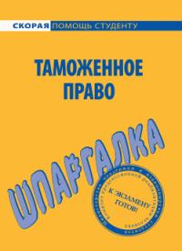 Юлия Марочкина -Таможенное право. Шпаргалка