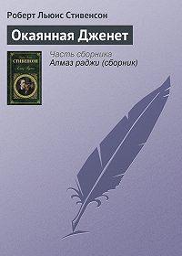 Роберт Стивенсон -Окаянная Дженет