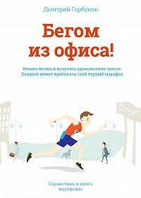 Дмитрий Горбунов -Бегом изофиса!