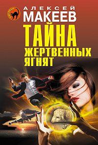 Алексей Макеев -Тайна жертвенных ягнят