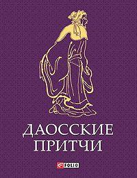 Сборник -Даосские притчи