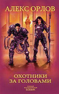 Алекс Орлов -Охотники за головами