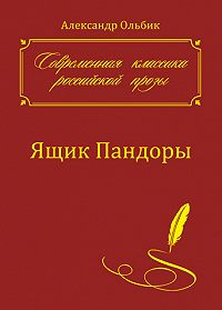 Александр Ольбик -Ящик Пандоры