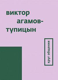 Виктор Агамов-Тупицын -Круг общения