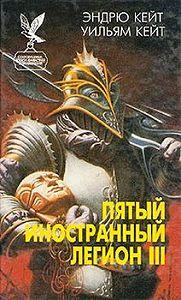 Эндрю Кейт -Когорта Проклятых