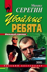 Михаил Серегин - Убойные ребята