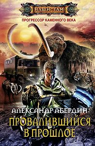 Александр Абердин -Провалившийся в прошлое