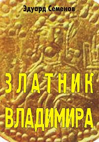 Эдуард Семенов - Златник Владимира