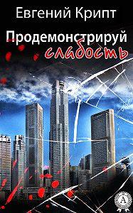 Евгений Крипт -Продемонстрируй слабость