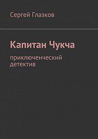 Сергей Глазков -Шаман по выходным. Приключенческий детектив