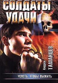 Андрей Таманцев -Успеть, чтобы выжить