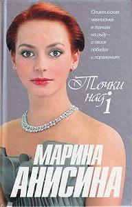 Марина Анисина -Точки над i