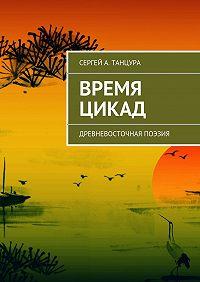 Сергей Танцура -Время цикад