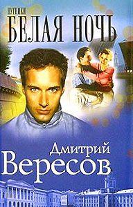 Дмитрий Вересов -Белая ночь