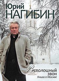 Юрий Нагибин - Всполошный звон. Книга о Москве