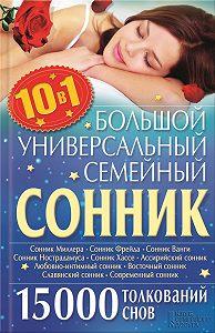 Ольга Кузьмина -Большой универсальный семейный сонник 10 в1. 15000толкований снов