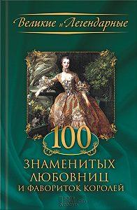 М. Весновская - 100 знаменитых любовниц и фавориток королей