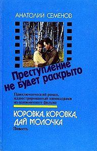 Анатолий Семенов -Преступление не будет раскрыто