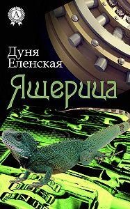 Дуня Еленская -Ящерица