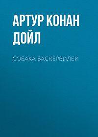 Артур Конан Дойл -Собака Баскервилей