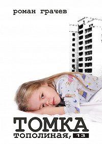Роман Грачев -Томка. Тополиная,13