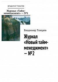 Владимир Токарев -Журнал «Новый тайм-менеджмент»– №2