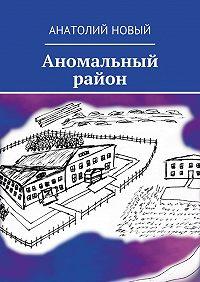 Анатолий Новый -Аномальный район