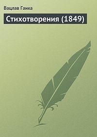 Вацлав Ганка -Стихотворения (1849 г.)