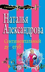 Наталья Александрова -Сентиментальный душегуб