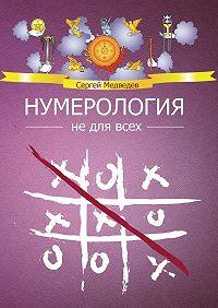 Сергей Медведев -Нумерология не для всех