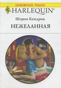 Шэрон  Кендрик -Нежеланная