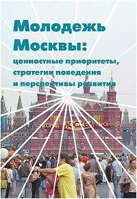 А. Сазонов -Молодежь Москвы. Ценностные приоритеты, стратегии поведения и перспективы развития