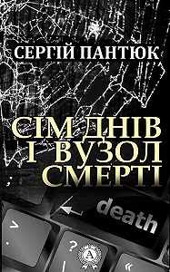 Сергій Пантюк -Сім днів і вузол смерті