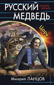 Михаил Ланцов -Русский медведь. Царь