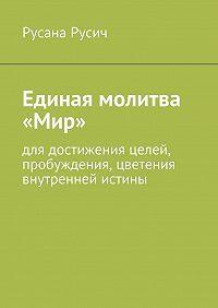 Русана Русич -Единая молитва «Мир»