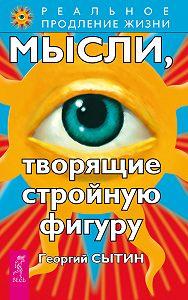 Георгий Николаевич Сытин -Мысли, творящие стройную фигуру
