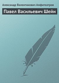 Александр Амфитеатров -Павел Васильевич Шейн
