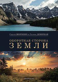 Сергей Шевченко -Оборотная сторона Земли (сборник)