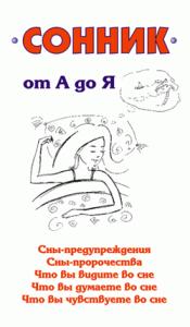 Илья Мельников -Сонник от А до Я